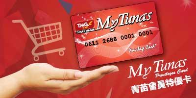MyTunas Card